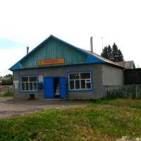 Магазин в Казанке, Казанское