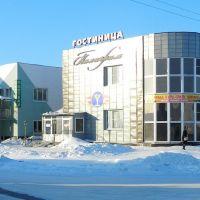 Гостиница Пилигрим, Казанское