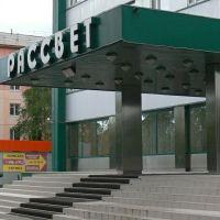 """Гостиница """"Рассвет"""", Нефтеюганск"""