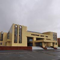 "Cultural Center ""Ob, Нефтеюганск"