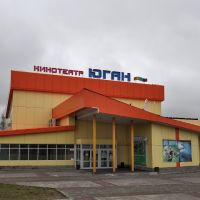 "Cinema ""Yugan"", Нефтеюганск"