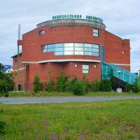 Национальная библиотека, Салехард, Салехард