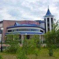 Спортивный комплекс «Студенческий». Салехард, Салехард