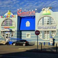 Супермаркет «Стерх», Салехард, Салехард