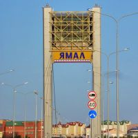 Мост «Факел», Салехард, Салехард