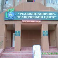 """Реабилитационно-технический центр"", Советский"