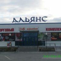 """Торговый комплекс """"Альянс"""", Советский"""