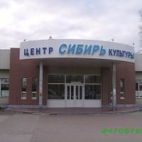 "Центр культуры ""Сибирь"", Советский"