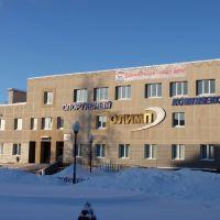 """Спортивный комплекс """"Олимп"""" (30.01.2011), Советский"""