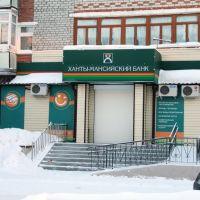 Ханты-Мансийский банк доп. офис №2 (30.01.2011), Советский