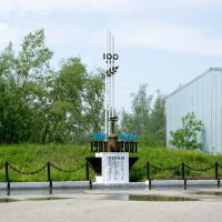 Памятник к 100-летию водоканала / Monument to the 100 anniversary of the water utility (14/06/2008), Тобольск