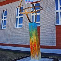 Стела около школы №1, Кизнер