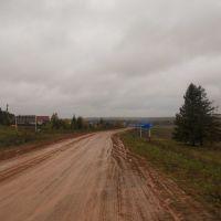 Начало дороги Красногорское-Большой Селег-Уни, Красногорское
