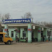 Автовокзал, Димитровград