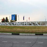 Ульяновск, Игнатовка