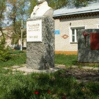 Музей, Радищево Ульяновская обл., Радищево