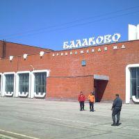 BALAKOVO. Railway. Ж/Д вокзал БАЛАКОВО., Старая Кулатка