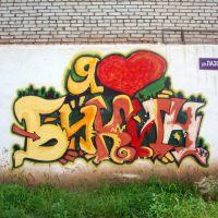 I ♥ Bikin, Бикин