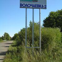 Въезд в поселок - п. Волочаевка-2, Волочаевка Вторая
