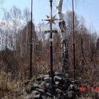 Памятный знак Арсеньеву В.К. - великому русскому путешественнику, Высокогорный