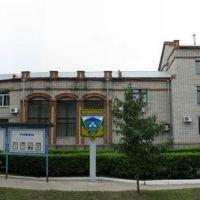 Администрация города и района, Вяземский