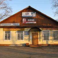 """Магазин """"База Райпо"""", Вяземский"""