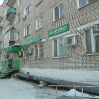 Коммунистическая,13, Сбербанк (до ремонта), Вяземский