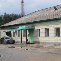 Отделение Сбербанка России, Ленинское