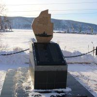 Войнам подводникам 1942г., Николаевск-на-Амуре