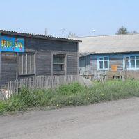 """""""Baby boom"""" Shop. June 2009, Охотск"""