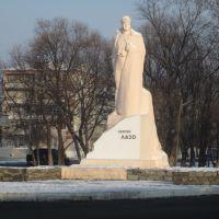 Памятник Сергею Лазо, Переяславка