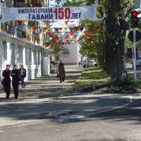 День города, Советская Гавань