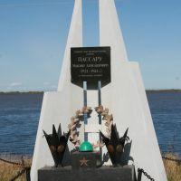 Памятник снайперу Пассару, Троицкое