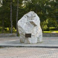 Ozersk, The Stone, Aug-2008, Озерск