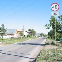 знак 40, Агаповка