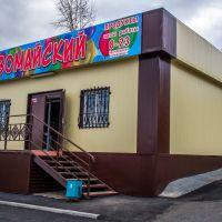 Bakal, Pervomayskaya ulitsa, 1b, store / shop, Бакал