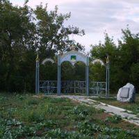 Граница, Верхнеуральск