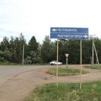 170. На Магнитогорск, Верхнеуральск