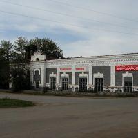 Типография, Верхнеуральск