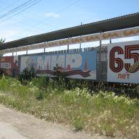 65 лет Победе!!!, Еманжелинск