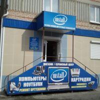 Магазин Install, Еманжелинск