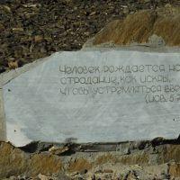Надпись, Карабаш