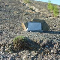 Камень с надписью, Карабаш