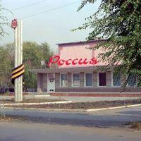 "Концертный зал ""Россия"", Карталы"