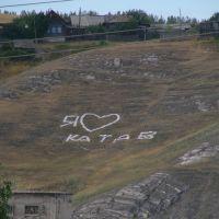 Я люблю Катав (19июль2012), Катав-Ивановск