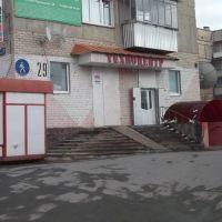 Техноцентр, Катав-Ивановск