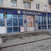 Челиндбанк, Катав-Ивановск