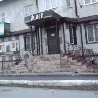 "Маг. ""Лидер"", Катав-Ивановск"
