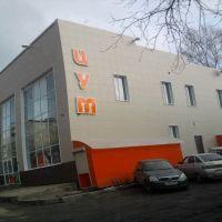 "Маг. ""ЦУМ"", Катав-Ивановск"