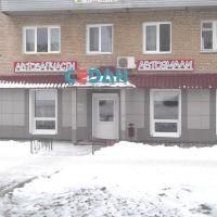 Маг. СЕДАН, Катав-Ивановск